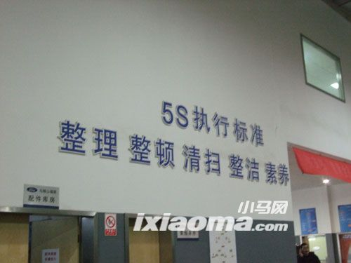 走进4s店之 马鞍山福联福特4s店高清图片