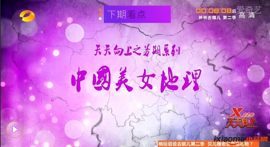 湖南卫视安徽美女地理专题